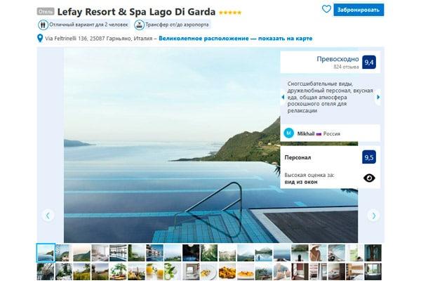 СПА-отель на озере Гарда Lefay Resort & Spa