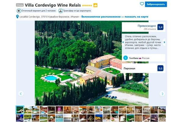 СПА-отель на озере Гарда Villa Cordevigo Wine Relais