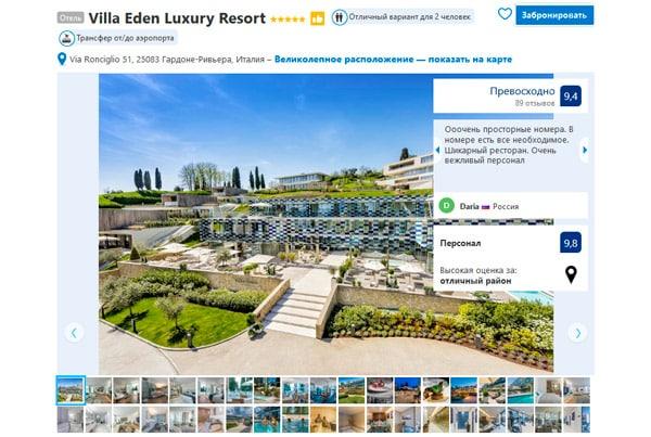 СПА-отель на озере Гарда Villa Eden Luxury Resort