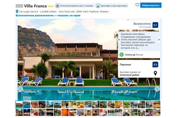 СПА-отель на озере Гарда Villa Franca