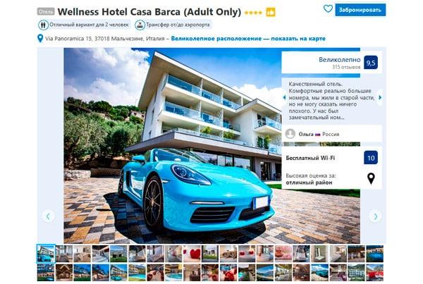 СПА-отель на озере Гарда Wellness Hotel Casa Barca