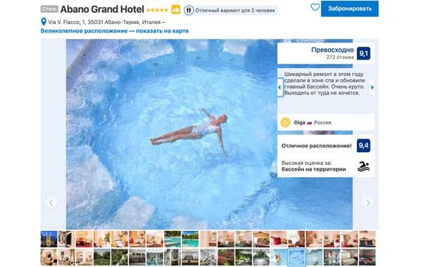 Отель в Абано Терме Abano Grand Hotel 5 звезд