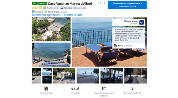 Дом рядом с Марина ди Альбори для отдыха на побережье Амальфи