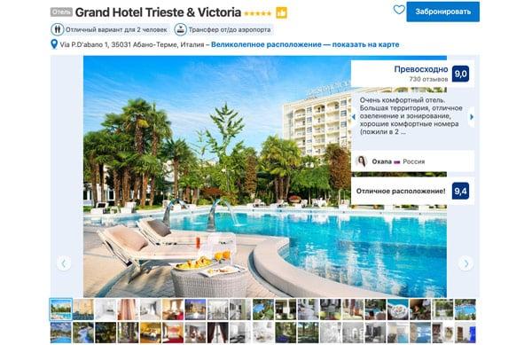 Отель в Абано Терме Grand Hotel Trieste & Victoria 5 звезд
