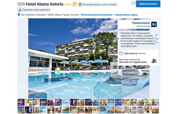 Отель в Абано Терме Hotel Abano Astoria 4 звезды