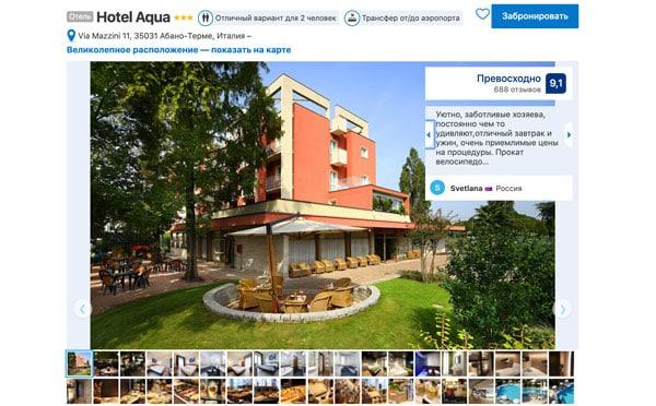 Отель в Абано Терме Hotel Aqua 3 звезды