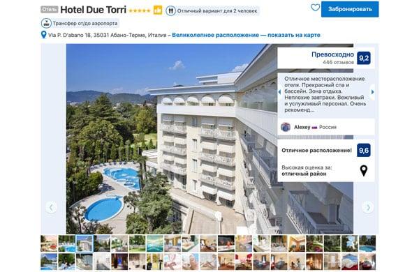 Отель в Абано Терме Hotel Due Torri 5 звезд