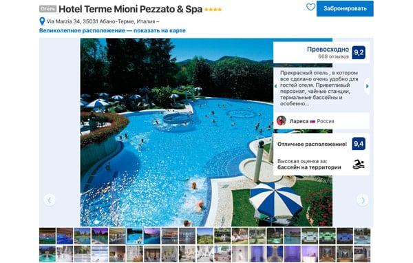 Отель в Абано Терме Hotel Terme Mioni Pezzato & Spa 4 звезды