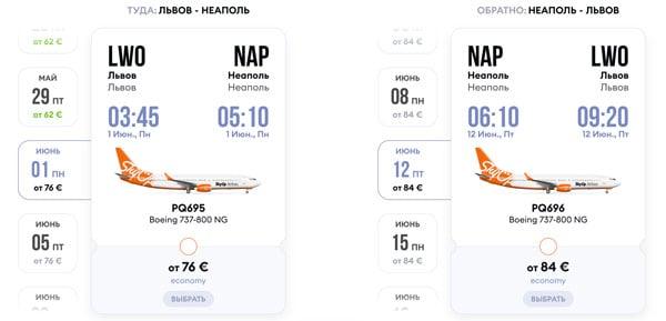 Расписание и цены прямых рейсов из Львова в Неаполь