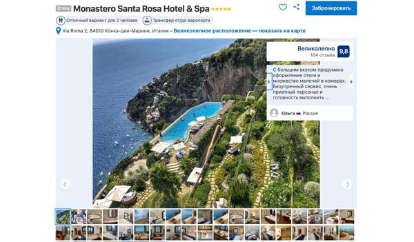 Отель 5 звезд на побережье Амальфи