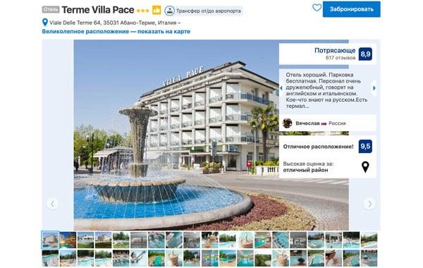Отель в Абано Терме Terme Villa Pace 3 звезды