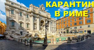 Карантин в Риме