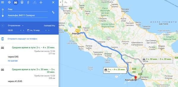 Расстояние от Рима до Амальфи на карте
