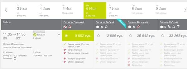 Расписание и цены прямых рейсов Москва Неаполь S7