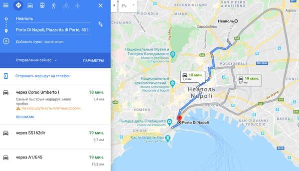 Расстояние от аэропорта Неаполя до порта в центре города