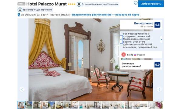 Палаццо Мурат в Позитано