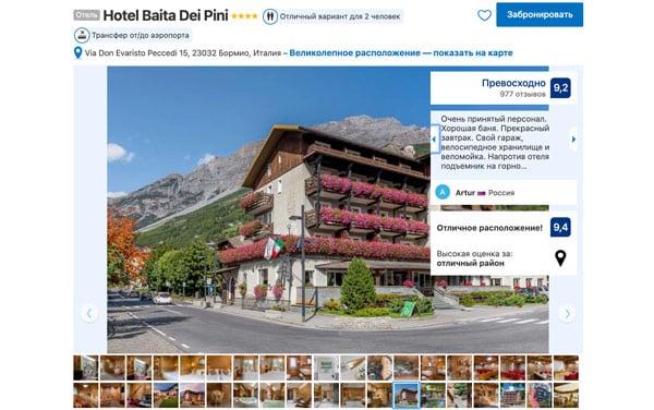 Отель 4 звезды в Бормио Hotel Baita Dei Pini