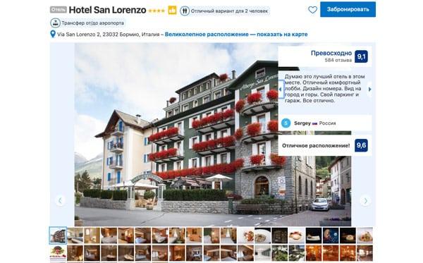Отель 4 звезды в Бормио Hotel San Lorenzo