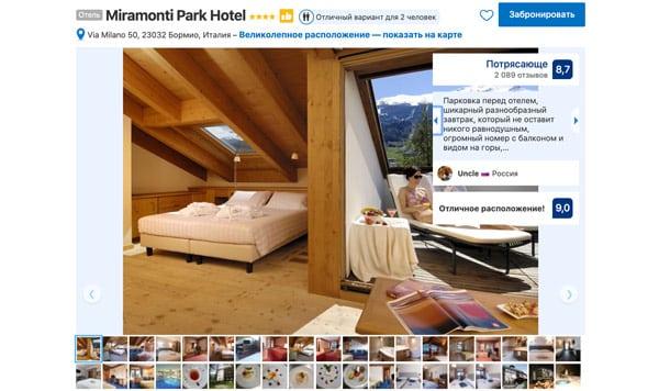 Отель 4 звезды Miramonti Park Hotel в Бормио