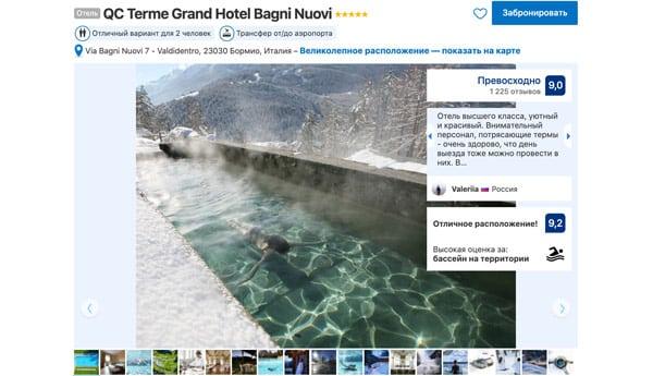 Отель 5 звезд в термах Бормио QC Terme Grand Hotel Bagni Nuovi