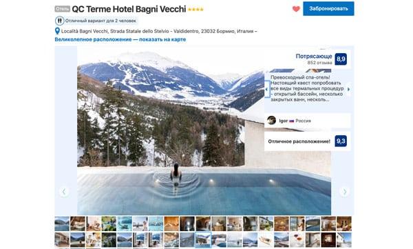 Отель 4 звезды в термах Бормио QC Terme Hotel Bagni Vecchi