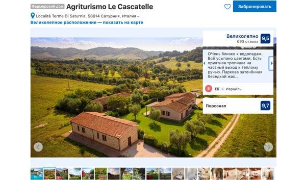 Фермерский дом в Термах Сатурнии, Тоскана