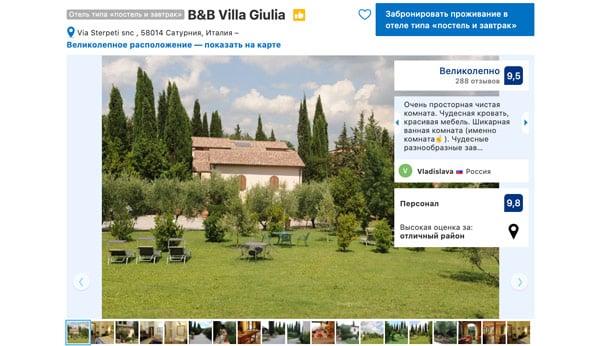 Недорогой отель в Термах Сатурнии, Тоскана
