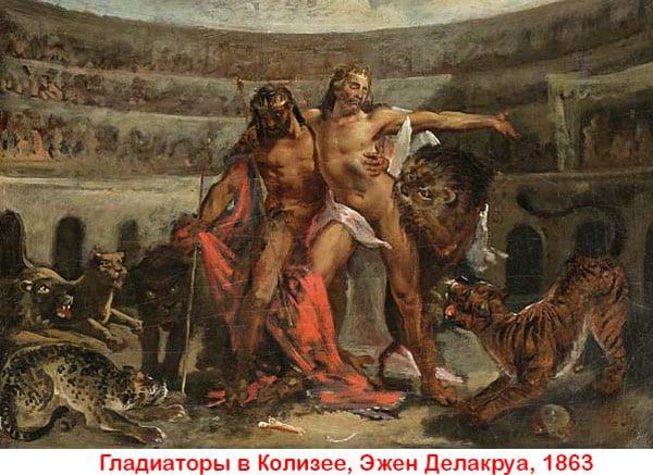 Растерзание христиан-гладиаторов в Колизее животными