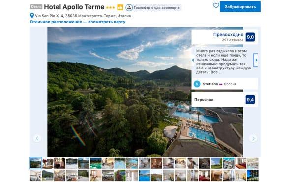 Отель в Монтегротто Терме 3 звезды Apollo Terme