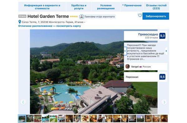 Отель в Монтегротто Терме 4 звезды Garden Terme