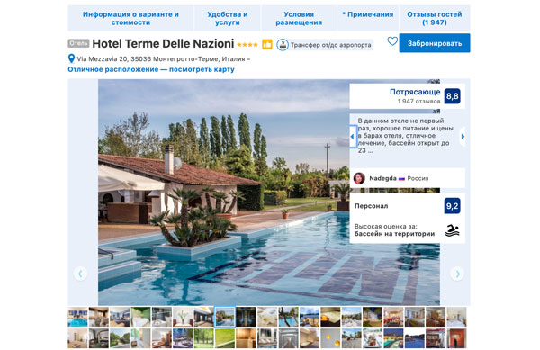 Отель в Монтегротто Терме 4 звезды Terme Delle Nazioni