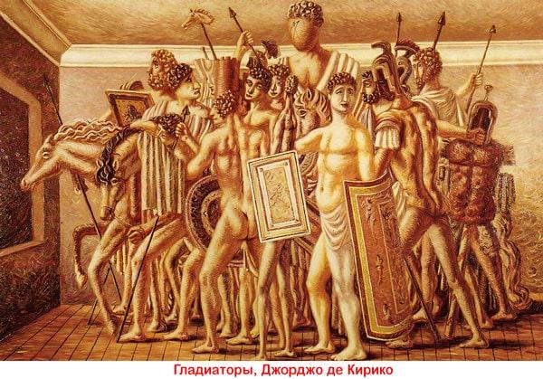 Гладиаторы картина Джорджо де Кирико (Giorgio de Chirico)