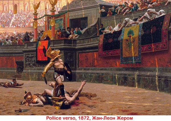 Картина поворот пальцем Pollice verso Жан-Леон Жером 1872 год