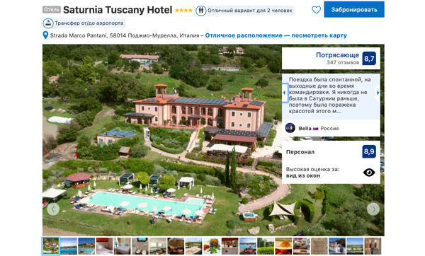 Отель 4 звезды Saturnia Tuscany Hotel в Термах Сатурнии