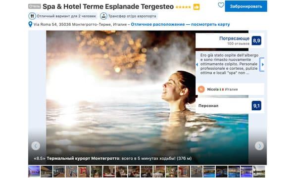 Отель в Монтегротто Терме 5 звёзд Terme Esplanade Tergesteo