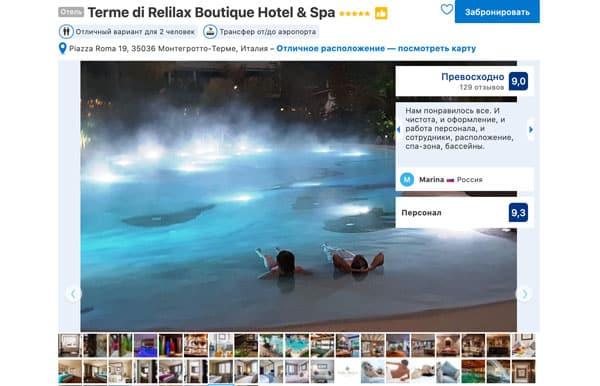 Отель в Монтегротто Терме 5 звезд Terme di Relilax Boutique Hotel & Spa