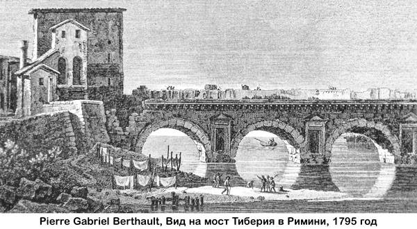 Вид на мост Тиберия в Римини 1795 год после восстановления переправы в 1792 году