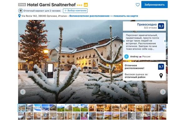 отель 3 звезды Garni Snaltnerhof в Ортизеи