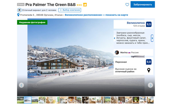 Отель 3 звезды Pra Palmer The Green B&B в Ортизеи