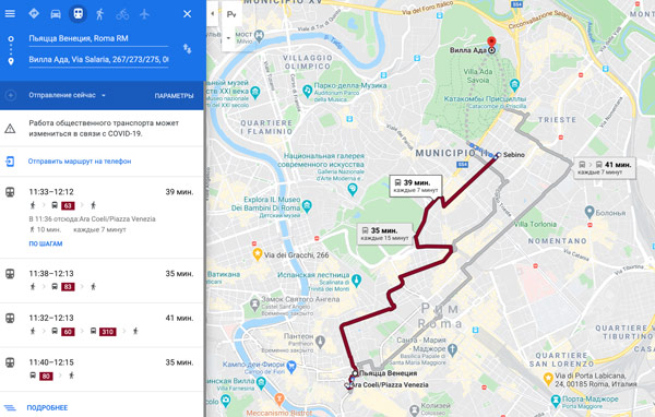 Маршрут как добраться до Вилла Ада из центра Рима