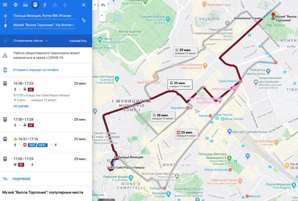 Маршрут на карте до вилла Торлония от центра Рима как добраться