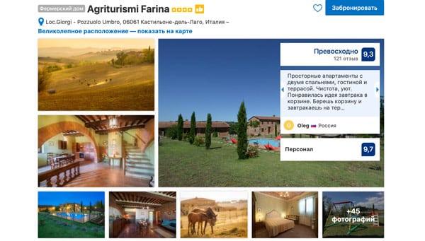 Фермерский дом Agriturismi Farina в Умбрии