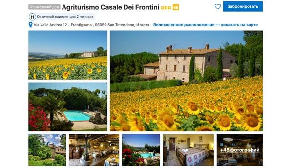 Фермерский дом Agriturismo Casale Dei Frontini в Умбрии