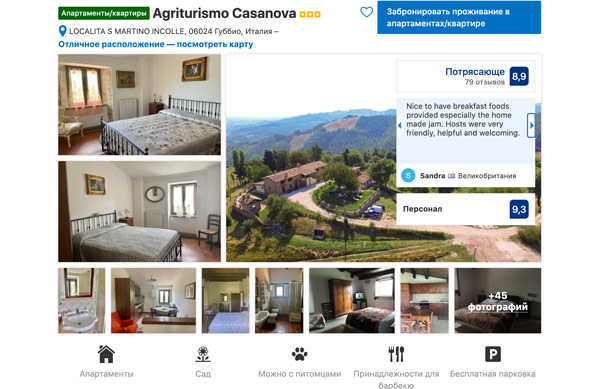 Фермерский дом Agriturismo Casanova в Умбрии