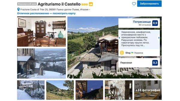 Фермерский дом в Умбрии Agriturismo il Castello
