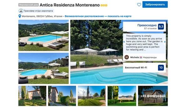 Фермерский дом Antica Residenza Montereano в Умбрии