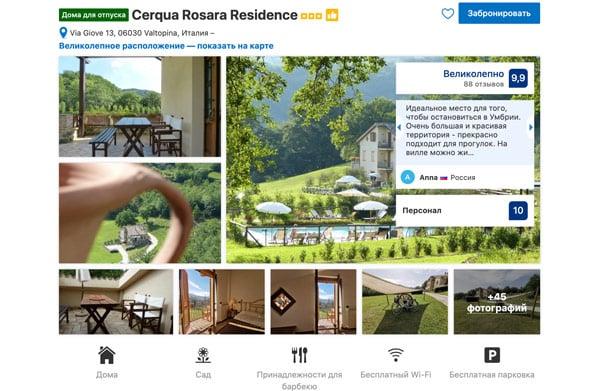 Фермерский дом Cerqua Rosara Residence в Умбрии
