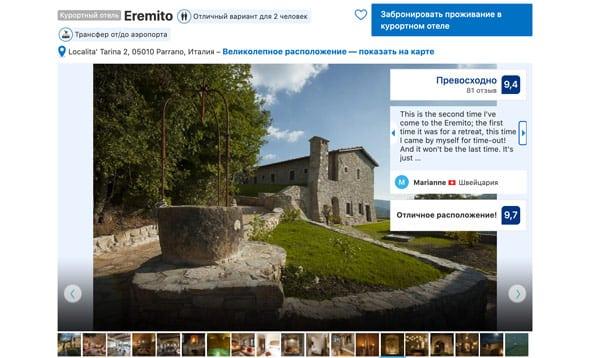 Отель Eremito только для взрослых в Умбрии