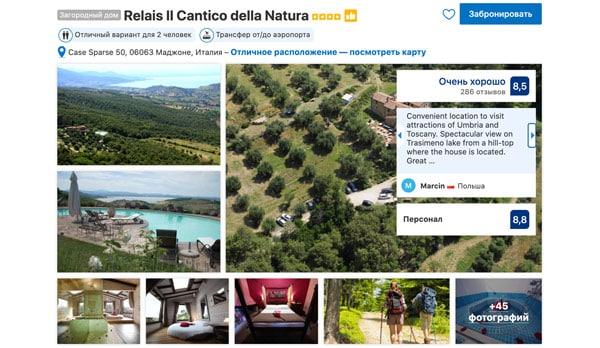 Фермерский дом Relais Il Cantico della Natura в Умбрии