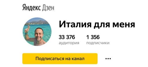 канал Италия для меня в Яндекс Дзен